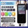 AI-2雙向語言旅行翻譯機黑色