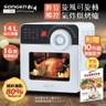 【SONGEN松井】14L可旋轉氣炸鍋烘烤爐/烤箱SG-1450AF