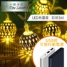 Time Leisure鐵藝LED聖誕燈飾燈串(USB摩洛哥球/3M)