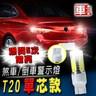 車的LED系列 T20單芯款 7.5W魚眼 白光 (單入組)