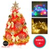 2尺60cm紅色松針聖誕樹+金色系裝飾+LED50燈彩色插電燈四彩光