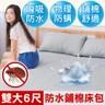 【米夢家居】防尿床防塵瞞吸很大鋪棉保潔墊床包-素色灰-雙人加大6尺