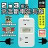 朝日科技 PTP-R06 2P高溫斷電1開3插分接器