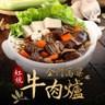 【愛上新鮮】金門高梁紅燒牛肉爐2包(1000g/包±10% (固型物2