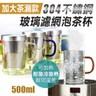 【EDISH】加大茶漏款304不鏽鋼濾網耐熱玻璃泡茶杯白色
