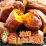 【愛上新鮮】完熟冰烤金山紅地瓜4包(250g±10%)