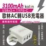 Kolin歌林 AC轉 USBx2+Type-C充電器 3100mAh