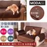摩達客 居家防水防髒沙發墊雙人座/深咖啡色 保護墊(幼兒/寵物皆適用)雙人座
