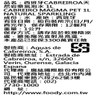 西班牙CABREIROA 天然岩漿氣泡水1公升