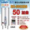 鴻茂《分離控制型 BS系列》電熱水器50加侖EH-5002BS 立地式