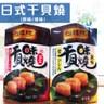 金德恩 一瓶日式醇厚濃鮮香干貝味燒120g/瓶-兩種口味可選/原味/辣辣味