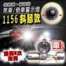 車的LED 勁亮1156 斜腳款 爆閃 6LED 魚眼燈 30w 白光