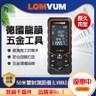 【LOMVUM】龍韻電動50米雷射出圖測距儀 LV88U