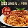 微卡蒟蒻義大利麵(每袋 2 份入) -番茄肉醬