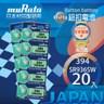 村田電池SR936SW/394電池(20入)日本製造