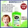 摩達客德國DM DONTODENT果香漱口水+牙菌斑漱口水+兒童牙膏