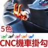 CNC機車置物掛勾藍色