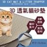 3D專利透氣貓砂墊(75x58cm)–卡其色