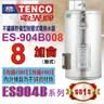 TENCO電光牌『ES-904B系列』ES-904B008掛式8加侖