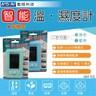 聖岡GM-5Q智能高精度溫/濕度計