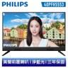 【PHILIPS飛利浦】40吋液晶顯示器+視訊盒40PFH5553