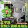 熊讚 智能人體感應燈泡 白光(CY-3259)