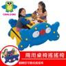 【親親】兩用桌椅搖搖椅(FU-01)
