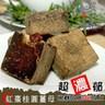 饗破頭.養氣黑糖塊-紅棗桂圓薑母黑糖(四合一)(315g/包,共兩包)