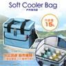 日本Astage 軟式收納保冷袋保溫袋 SCB-15型(內容量15L)