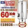 TENCO電光牌『ES-903B系列』ES-903B060立式60加侖