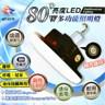 東泰 WT-0319 80W亮度LED多功能照明燈 1入