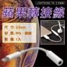 3.5mm愛瘋轉接頭 1入(HW-616)