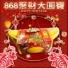 聚財大圓寶#868(零食百寶箱) 1盒入1370g