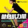 【muva】高密度肌力鍛鍊帶(輕量黃)送收納袋