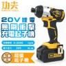 【功夫】無刷鋰電充電起子機20V-單電池