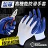 【MS】耐用加厚高機能防滑手套(10入/工作專用/均碼長23.5cm)防滑手套(藍膠)