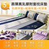 【貝兒居家】高彈真乳膠床墊 單人3尺 5CM(7色任選)附套枕粉紅戀人