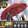 【智慧生活+】2入組-加大傘面全自動十支骨架抗強風自動摺疊雨傘(5色)黑色+紫色