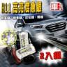 車的LED系列 H11 魚眼 16LED 白光 80W (雙入組)