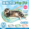 YSS 玉石冰雪纖維散熱冷涼感窩型寵物床墊/睡墊M(3色)藍