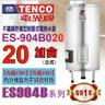 TENCO電光牌『ES-904B系列』ES-904B020立式20加侖