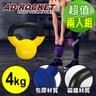 【AD-ROCKET】頂級鑄鐵壺鈴 4公斤(黃)(超值兩入組)