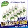 【一滴淨】環保抗菌乾洗手凝露60g (10件組)