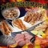 老爸ㄟ廚房.大份量海陸燒烤8件組 (8-10人份)