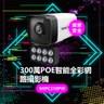 【MERCURY】H.265+ 300萬PoE智能全彩攝影機