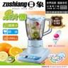 【日象】1.5L 多功能果汁機ZOB-8110