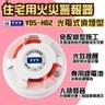 光電式LED環燈住宅用火災警報器-偵煙型