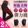 【Amiss】240D凹凸按摩塑臀褲襪2入組(1613-3)