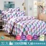 【Betrise幾何】加大100%天絲銀離子防蹣四件式兩用被床包組