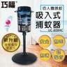 【巧福】MIT吸入式捕蚊器小型UC-800HC(燈管升級光觸媒捕蚊器)